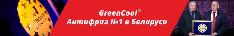 GreenCool® — «Охлаждающие жидкости №1» в Беларуси от М-стандарт!